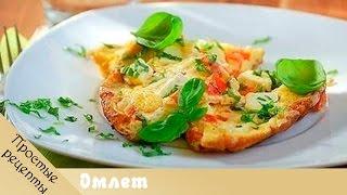 Что приготовить на завтрак? Омлет с помидорами и колбасой.