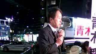 2014年衆院選の選挙運動最終日となる2014年12月13日、青木愛・東京12区...
