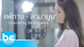 แพ้ทาง - ลาบานูน | Covered by Be Elegance