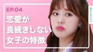 【恋愛プレイリスト シーズン3】 EP.04 - 恋愛が長続きしない女子の特徴
