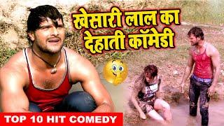 खेसारी लाल का यह कॉमेडी वीडियो बहुत तेजी से वायरल हो रहा है | Khesari Lal Comedy Video 2020
