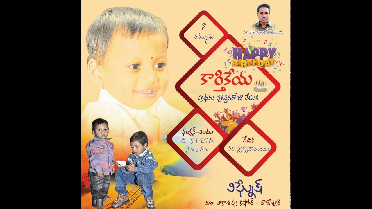 Birthday telugu card youtube birthday telugu card stopboris Images