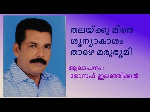 Thalakku Meethe Soonyakasam by Joseph elanjickal