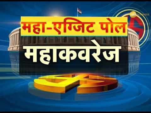 Exit Poll 2019: Lok Sabha election result predictions