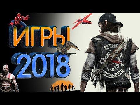 Самые ожидаемые игры 2018 года (1 часть)