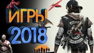 Самые ожидаемые игры 2018 года 1 часть