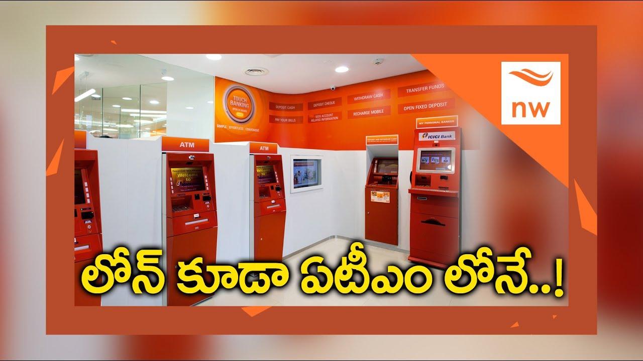 లోన్ కూడా ఎటిఎంలోనే | ICICI Bank Offers Instant Personal Loans Through ATMs | New Waves - YouTube