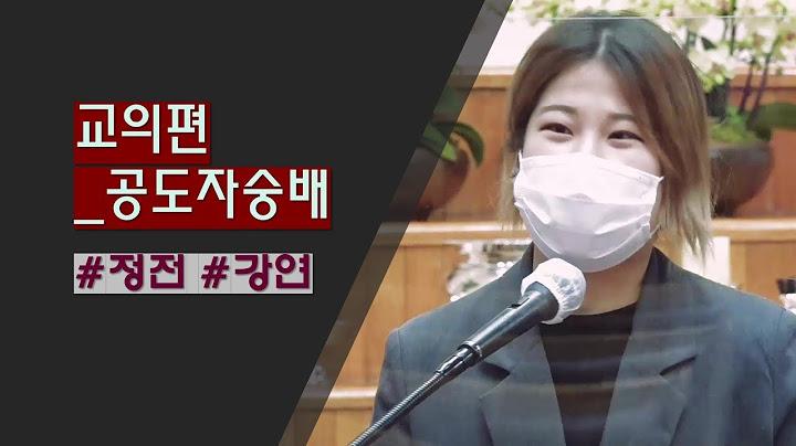 [강연] 공도자 숭배