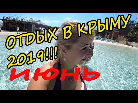 Отдых в Крыму Ялта отель Атлантида ОБЗОР НОМЕРА, приморский пляж, аквапарк!