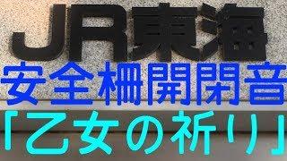 「乙女の祈り」東海道新幹線 新横浜駅安全柵メロディ~The Shinkansen melody♪~