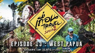 เถื่อน Travel Season 2 [EP.13] WEST PAPUA เผ่ากินคนแห่งปาปัว วันที่ 15 ก.ย. 2561