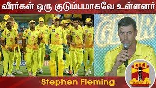 சென்னை வீரர்கள் அனைவரும் ஒரு குடும்பமாகவே உள்ளனர் - ஸ்டீபன் பிளம்மிங் | IPL2019 | CSK