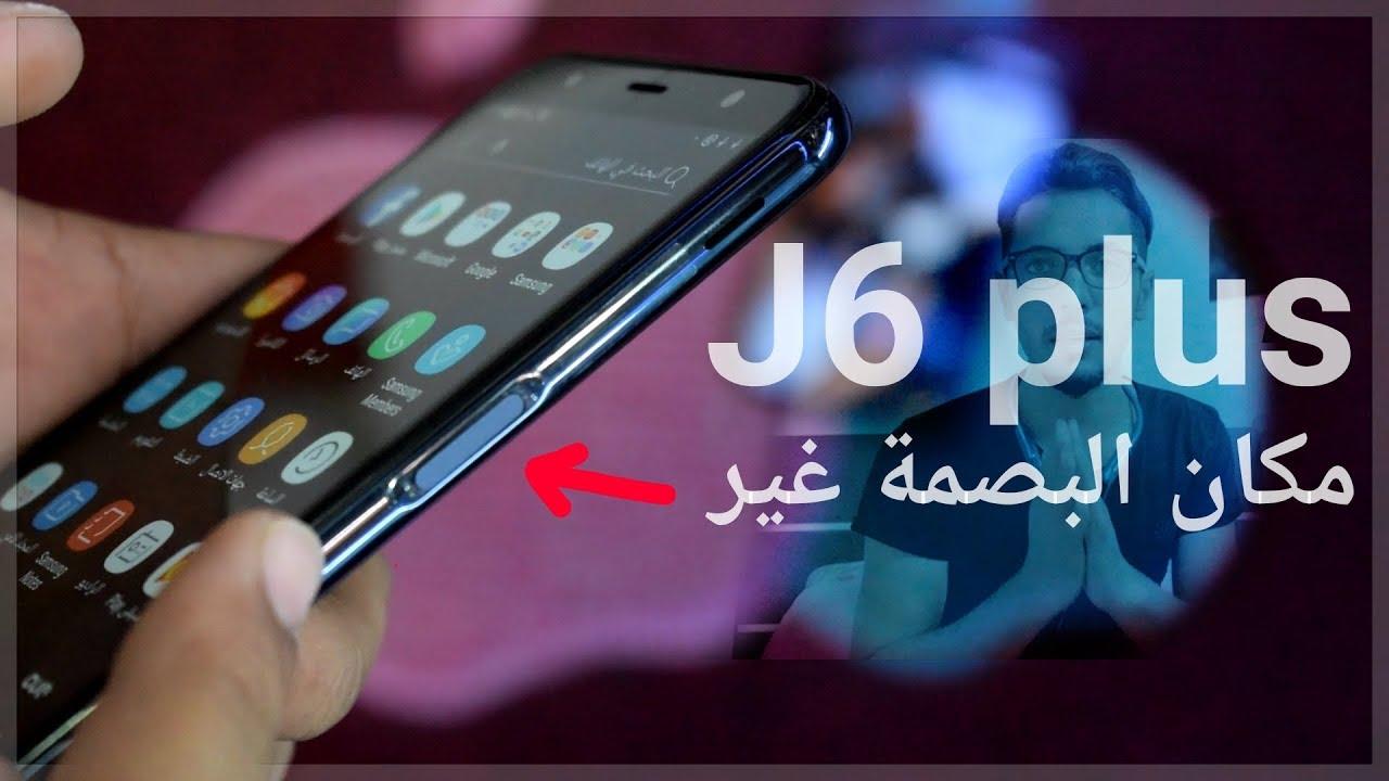 Samsung Galaxy J6 Plus 2018 Prix Et Fiche Complete