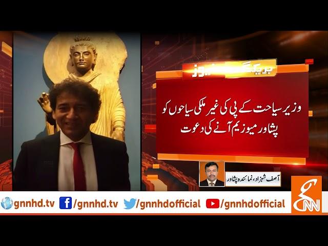Buddha statue sent to Switzerland for exhibition from Peshawar l 13 Dec 2018 l GNN