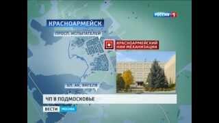 Красноармейск 30.01.2013