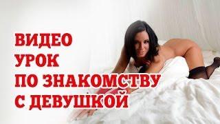 Видео урок по знакомству с девушкой