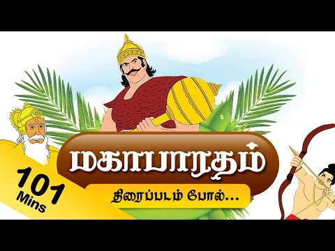 Mahabharat in Tamil | Mahabharat TV Episodes in Tamil | Mahabharat Full Animated Movie