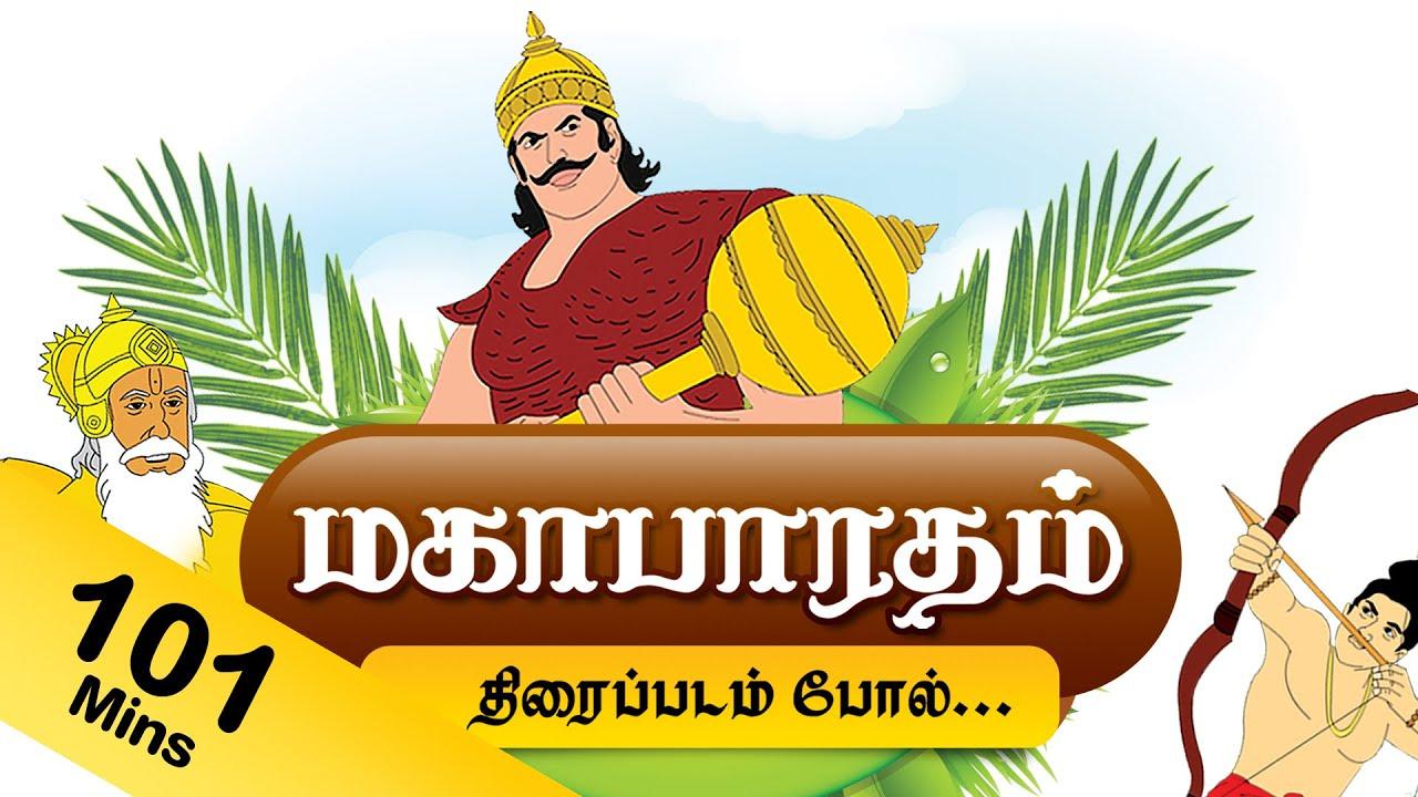 Tamil in panchathanthira pdf kathaigal