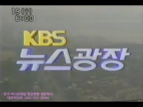 """(대전미디어 0154_KBS1_93) """"KBS뉴스광장"""" 오프닝 방송영상~^^"""