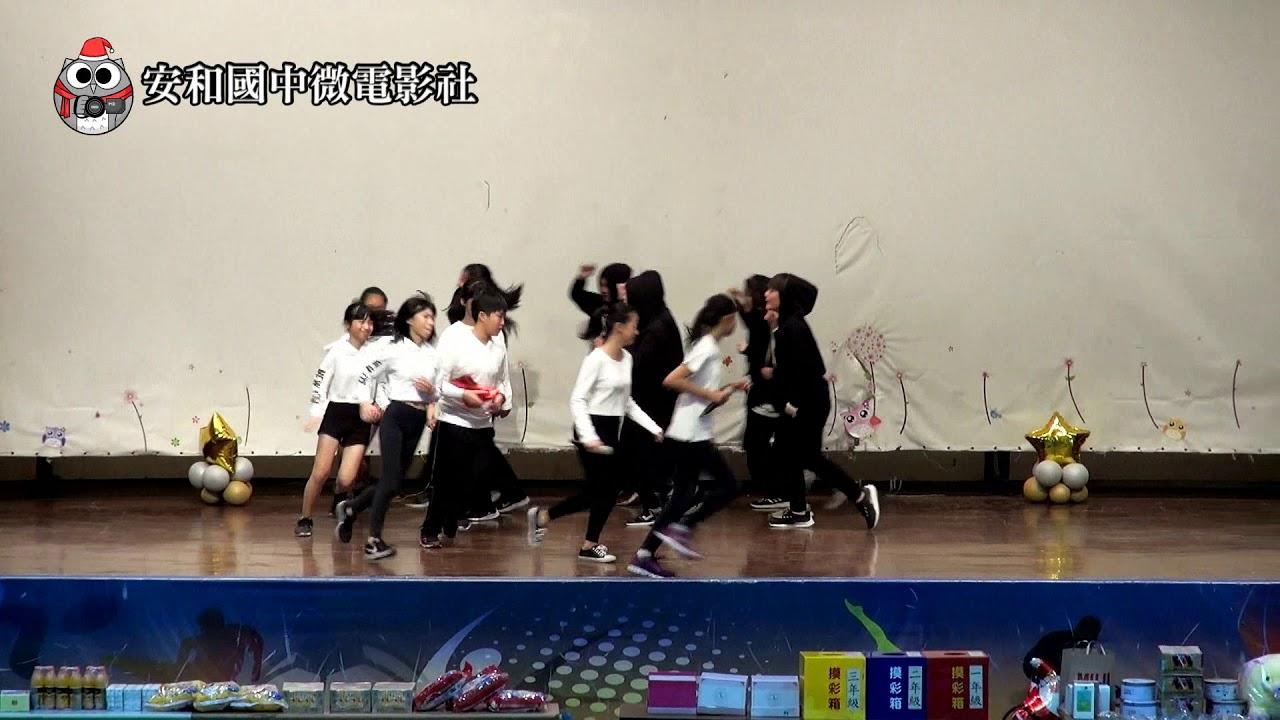 20190102 臺中市安和國中社團動態成果展~歌舞劇社 - YouTube