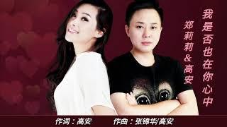 郑莉莉& 高安《我是否在你心中》 作词:高安作曲:张锦华/高安男:默默...