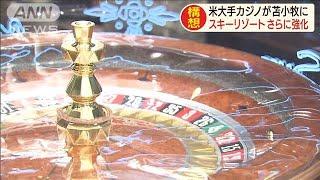 米大手カジノグループ 北海道にリゾート計画を発表(19/06/29)