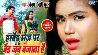 हिट सोंग #Vinay Tiwari Mirudal II #Video हस्बैंड सेज पर बैंड जब बजाता है 2020 Bhojpuri New Song