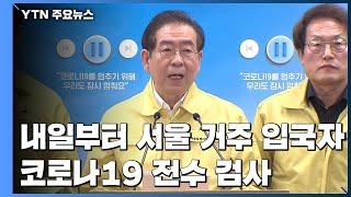 """서울시 """"해외 입국자 전수 검사""""...잠실에 '워크스루…"""