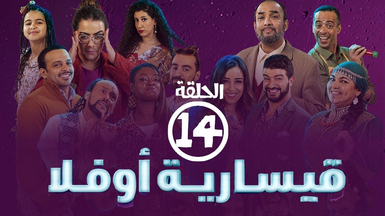 برامج رمضان -  قيسارية أوفلا : الحلقة الرابعة عشر