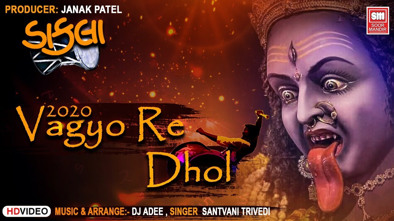 Vagyo Re Dhol | Dakla  | Feat Santvani Trivedi | Dakla 2020 | New Dakla 2020