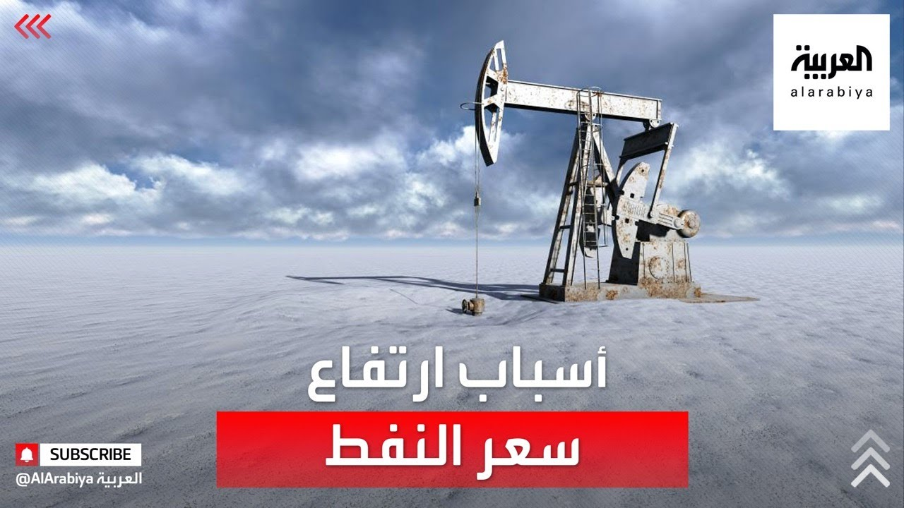ما هو السر وراء ارتفاع أسعار النفط خلال الأيام القليلة الماضية؟  - 22:00-2021 / 2 / 22