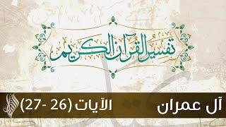 سورة آل عمران 10 |تفسير الآيات(26-27) - د.محمد خير الشعال