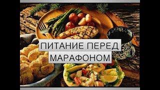 Марафонская белковая безуглеводная диета. Как кушать перед марафоном