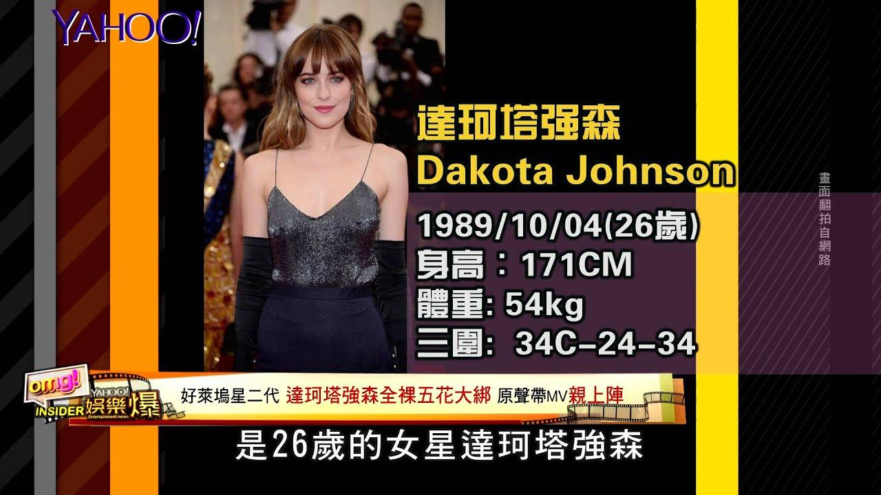 【Yahoo娛樂爆】史上最「黃」小書翻拍電影 《格雷的50道陰影》一週賣破百萬本 還贏哈利波特 - YouTube