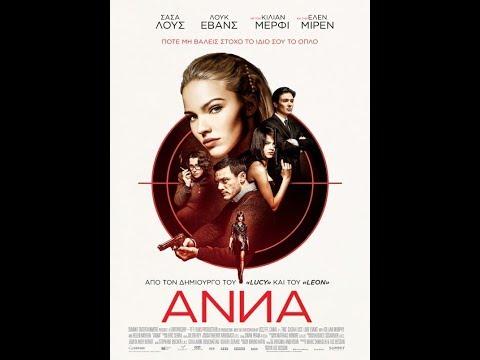 ANNA - TRAILER (GREEK SUBS)