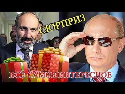 Новогодний подарок Армении от России, Путин повысил тарифы на газ для Пашиняна