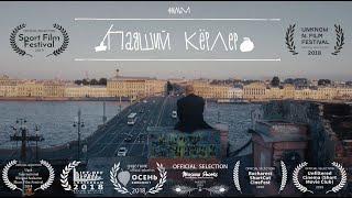 Короткометражный фильм «Падший Кёрлер», реж. Сергей Рой и Александр Гущин