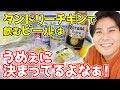 タンドリーチキンでビール飲む!! の動画、YouTube動画。
