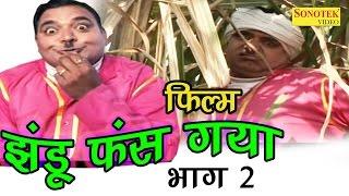 Gambar cover झंडू फंस गया भाग 2 | Jhandu Fhas Gaya Part 2 | Jhandu | Hit Comedy Film | Sonotek Film