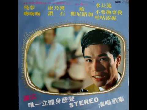 謝雷 Xie Lei-水長流 1969