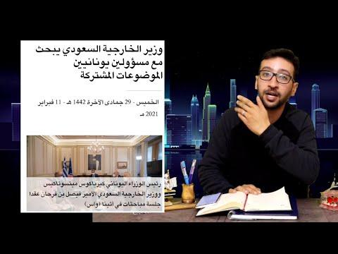 السر وراء ذهاب السعودية لليونان ورسالة الملك سلمان للرئيس السيسي