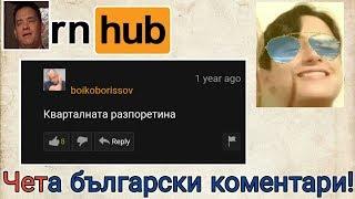 Българските коментари в Рornhub