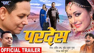 Pardesh - परदेश (Official Trailer) - Shahid Shams, Roopa Singh | Superhit Bhojpuri Movie 2019