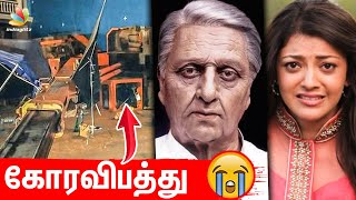 Indian 2 Shooting Spot Accident | kamal, kajal, Shankar - 20-02-2019 Tamil Cinema News