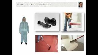 Инструменты для нанесения 3D полов