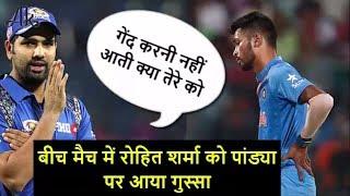 रोहित शर्मा ने पांड्या को मैदान पर सरेआम रोहित सुनाई खरी खोटी.