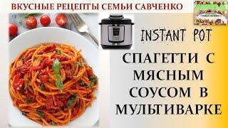 Спагетти с мясным томатным соусом в мультиварке. #Инстантпот #Instantpot #Spaghetti рецепты Савченко