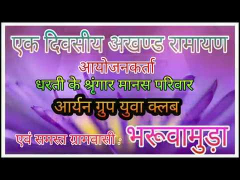 Chola La Kabar Tarsaye O Raam Bina Pioarhatta Ramayan Bharuwamuda