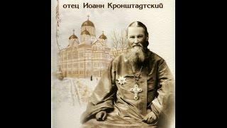 Всероссийский батюшка отец Иоанн Кронштадтский