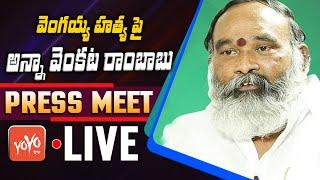 LIVE: YCP MLA Anna Venkata Rambabu Press Meet | Ongole Vengayya Issue | YS Jagan | YOYO TV Channel